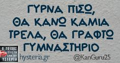 Funny Greek Quotes, Funny Quotes, Words Quotes, Sayings, Sarcastic Humor, English Quotes, Just Kidding, True Words, Best Quotes