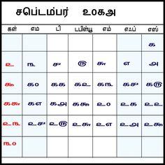 Editable September 2018 Tamil Calendar Free Printable Tamil Calendar, Printable Blank Calendar, Free Printables, September, Holiday, Vacations, Free Printable, Holidays, Vacation