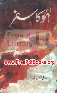 La hasil by umera ahmad complete novel free download in pdf lahoo ka safar by tariq ismail sagar free download in pdf lahoo ka safar by famous novelsfree fandeluxe Ebook collections