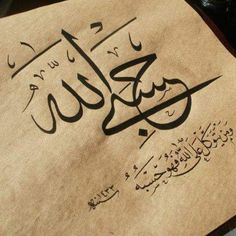 Arabic calligraphy Islamic arts- God will satisfy me..There's no God to be worshiped only him. I trust him. He is the lord of great throne