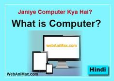computer history in hindi Computer history tracing the history of the computer - history of computer - computer history computing hardware has been an essential component of the process of calculation and data storage since it became useful for numerical values to be processed and shared.