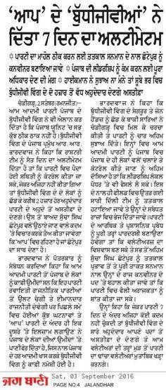 Aam Aadmi Party Punjab ਦਿੱਲੀ ਟੀਮ ਨੂੰ ਪੰਜਾਬ ਦੀ ਟੀਮ ਨੇ ਦਿਤਾ 7 ਦਿਨ ਦਾ ਅਲਟੀਮੇਟਮ  #punjab #aap #aamaadmiparty #delhi #arvindkejriwal #volunteers