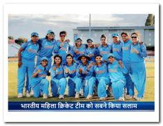 नरेंद्र मोदी से लेकर सचिन तेंडुलकर तक, भारतीय महिला क्रिकेट टीम को सबने किया सलाम for more info....=pratinidhi.tv/Top_Story.aspx?Nid=8937
