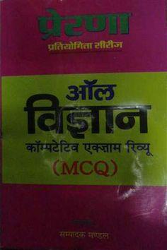 upkar publication books