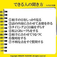 埋め込み画像 Wise Quotes, Famous Quotes, Inspirational Quotes, Cool Words, Wise Words, Japanese Words, Favorite Words, Study Notes, Way Of Life