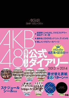AKB48公式ダイアリー 2013-2014 , http://www.amazon.co.jp/dp/4835618262/ref=cm_sw_r_pi_dp_Y31irb1X8GXWP