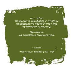 .: ΣΕΦΕΡΗΣ Philosophy Quotes, Greek Quotes, Poems, Mindfulness, Wisdom, Thoughts, Motivation, Feelings, Soul Food