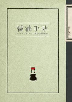 醤油手帖 vol.1: shouyu techou (soy sauce adversaria) vol.1: by shouyu techou