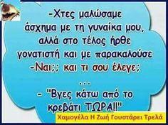Bright Side Of Life, Funny Greek, Strange Photos, Kai, Jokes, Logo, Sayings, Decor, Logos