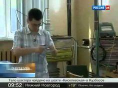 Русские ученые повторили открытие Теслы