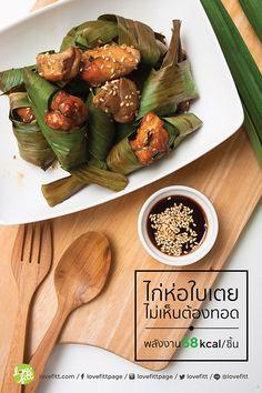 ไก่ห่อใบเตยสูตรไม่ทอด Thai Recipes, Clean Recipes, Diet Recipes, Healthy Recipes, 1200 Calorie Diet Plan, Ketogenic Diet Meal Plan, Aldi Meal Plan, Diet Meal Plans, Thai Cooking