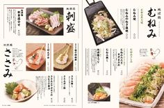 Food Menu Template, Cafe Menu, Japanese Menu, Food Menu Design, Menu Layout, Menu Book, Oriental Design, Magazine Layout Design, Japanese Graphic Design