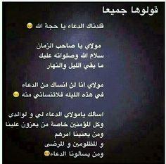 اللهم عجل لوليك الفرج