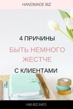 4-prichiny-byt'-nemnogo-zhestche-s-kliyentami
