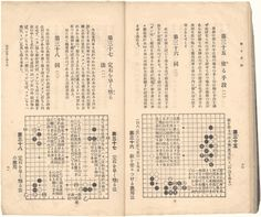 Ki, Kyung, Ku, Kam The set is consisted of Ki, Kyung, Ku, Kam, a total of 4 volumes in which are recorded 94 games of baduk during the periods of Tien Ming (AD 1781~1788) through Hyung Hwa (: AD 1801~1803). The book size is 18.6cm by 26.8cm (width x length) and published in Year 7 of Mun Hwa (AD 1810).