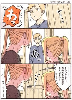 はなやま (@inunekokawaE) さんの漫画 | 30作目 | ツイコミ(仮) Winry And Edward, Ed And Winry, Anime Couples Manga, Cute Anime Couples, Manga Anime, Fullmetal Alchemist Edward, Fullmetal Alchemist Brotherhood, Vocaloid, Fulmetal Alchemist