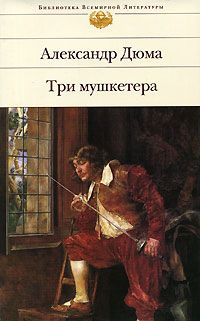 The Three Musketeers by Alexandre Dumas (Russian translation)
