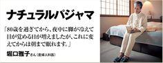 「ナチュラルパジャマ」と堀口雅子さん