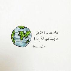 على هذه الأرض ما يستحق الحياة .. #محمود_درويش
