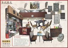 中國冰室—年代特色插圖