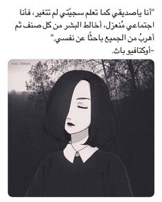 Korean Quotes, Funny Arabic Quotes, Mood Quotes, Poetry Quotes, Photo Quotes, Picture Quotes, Lines Quotes, Life Words, Sweet Words