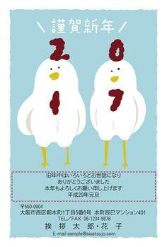 ニワトリたちが体を張って「2017」を表しちゃいました。 #年賀状 #デザイン #酉年
