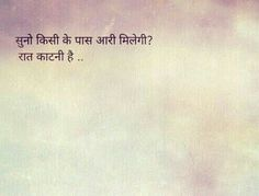 Ek din meri raat ne puchha kaha hai wo jo raato ki baat raat me kiya karta tha Shyari Quotes, People Quotes, Poetry Quotes, Words Quotes, Book Quotes, Swami Vivekananda Quotes, Gulzar Poetry, Poetry Hindi, Gulzar Quotes