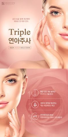 Poster Ads, Sale Poster, Creative Advertising, Advertising Design, Spa Logo, Ad Layout, Light Background Images, Beauty Clinic, Beauty Ad