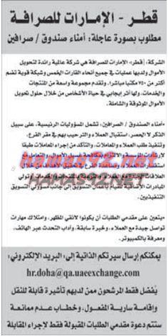 وظائف شاغرة فى قطر: وظائف قطر - الامارات للصرافة