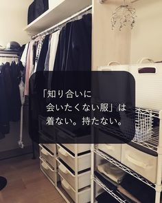 Life Hackers, Human Photography, Girl Closet, Life Words, Tidy Up, Girls Life, Fashion Images, Clean House, Daily Fashion