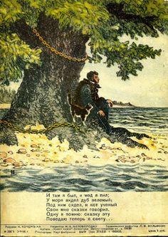 А. Пушкин. «У Лукоморья дуб зеленый» 1956 год (иллюстрации Николая Кочергина).