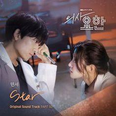 Ji Song, Doctors Series, Seo Ji Hye, Upbeat Songs, Doctor Stranger, Best Dramas, Korean Dramas, Doctor Johns, Medical Drama