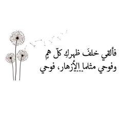 فوحي Arabic Love Quotes, Arabic Words, Islamic Quotes, Mixed Feelings Quotes, Mood Quotes, Life Quotes, Street Quotes, Study Quotes, Rare Words