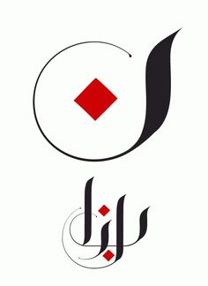 Jude - Arabic Calligraphic Script on Typography Served
