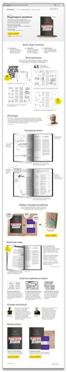 Страница книги «Редактируем дизайном» on Behance