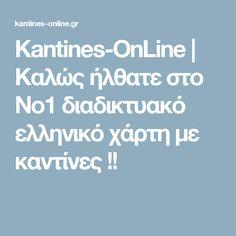 Kantines-OnLine | Καλώς ήλθατε στο Νο1 διαδικτυακό ελληνικό χάρτη με καντίνες !!