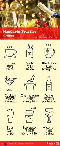 Drinks in Chinese.For more info please contact: bodi.li@mandarinhouse.cn The best Mandarin School in China.