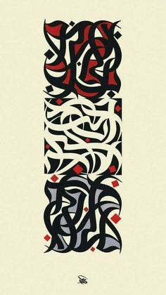 Born in Basra in Wissam Shawkat is an award-winning artist and designer based in Dubai, with a focus on Arabic calligraphy and typography. Arabic Calligraphy Design, Calligraphy Drawing, Calligraphy Print, Arabic Calligraphy Art, Beautiful Calligraphy, Arabic Art, Islamic Patterns, Iranian Art, Illustration