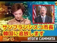 サンフランシスコ市長を韓国に追放しろと米国内で乱闘騒ぎが発生!日本と友好関係だったのに韓国にせいで崩れる