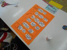 Πρώτα ο δάσκαλος...: Φτιάξε τη λέξη! Blog, Blogging