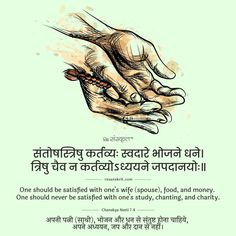 Sanskrit Symbols, Sanskrit Quotes, Sanskrit Mantra, Quotations, Qoutes, Life Quotes, Deep Words, True Words, Hindu Vedas