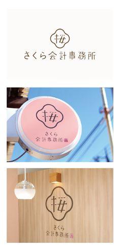 会計事務所のロゴマークデザイン_東京都立川市 さくら会計事務所