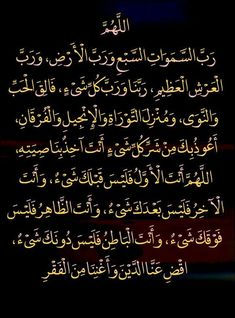 What are the significance of Reciting the Holy Quran? how to read a book pdf, bouquet of roses, pronunciation and quranmualim. Islam Beliefs, Duaa Islam, Islam Hadith, Islam Religion, Allah Islam, Islam Muslim, Islam Quran, Islamic Images, Islamic Love Quotes