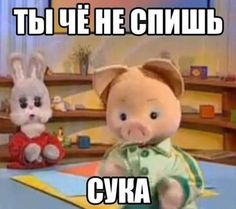 Funny Video Memes, Cute Memes, Dankest Memes, One Love Movie, Russian Memes, Fun Live, Christian Memes, Stupid Memes, Reaction Pictures