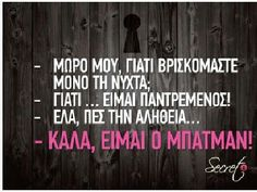 ....... Best Quotes, Funny Quotes, Life Quotes, Greek Quotes, Life Inspiration, True Words, Just For Laughs, Talk To Me, The Funny