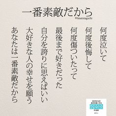 "1,656 Likes, 10 Comments - @yumekanau2 on Instagram: ""「一番素敵だから」 . . . #素敵#泣く#後悔#傷つく #大学生#高校生#恋愛#失恋 #振られる#誇り#詩"""