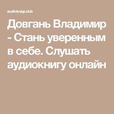 Довгань Владимир - Стань уверенным в себе. Слушать аудиокнигу онлайн