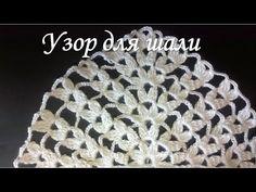 Узор для шали крючком/pattern for shawl crochet В этом видео я покажу,как связать еще один красивый узор для шали. ********************************************************************* Мой канал: ... М....