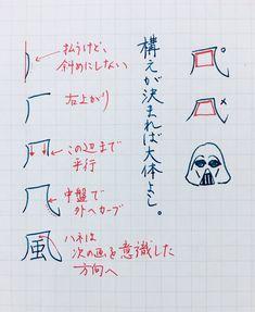 Japanese Calligraphy, Calligraphy Art, Japanese Handwriting, Hiragana, Trivia, Languages, Exercises, Bullet Journal, Manga