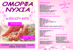 #nails #omorfa #nyxia #xalkida
